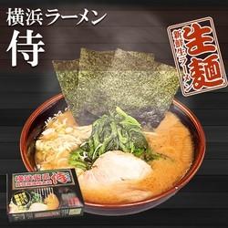 横浜ラーメン 侍 (さむらい) 2食 家系ラーメン 半生麺 常温保存