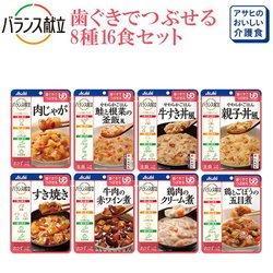 介護食品 バランス献立 歯ぐきでつぶせる・区分2 レトルト惣菜8種16食セット アサヒ