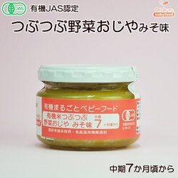 【有機JAS認定品】有機まるごとベビーフード 有機米つぶつぶ野菜おじや みそ味 100g(中期7か月頃から)