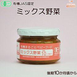【有機JAS認定品】有機まるごとベビーフード ミックス野菜 100g(後期10か月頃から)