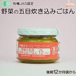 【有機JAS認定品】有機まるごとベビーフード 野菜の五目炊き込みごはん 100g(後期12か月頃から)