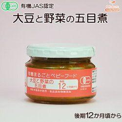 【有機JAS認定品】有機まるごとベビーフード 大豆と野菜の五目煮 100g(後期12か月頃から)
