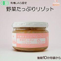 【有機JAS認定品】有機まるごとベビーフード 野菜たっぷりリゾット
