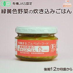 【有機JAS認定品】有機まるごとベビーフード 緑黄色野菜の炊き込みごはん 100g(後期12か月頃から)