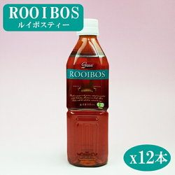 有機 ルイボスティー  ペットボトル500mlX12本