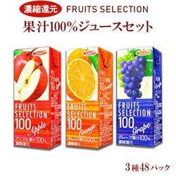 フルーツセレクション パックジュース3種類計48パック (アップル オレンジ グレープ)