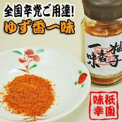 祇園味幸 柚子香一味 22g(瓶)