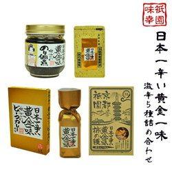 日本一辛い黄金一味の激辛5種類セット