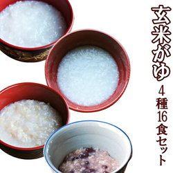 レトルトおかゆ 有機 玄米がゆ 4種類16食セット ~ゆきひかりで作った白粥・十割粥(白粥)・玄米小豆粥・玄米粥~