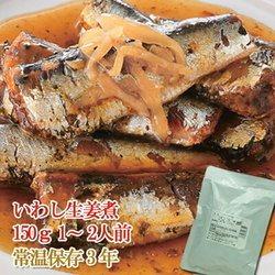 レトルト 和風惣菜・おかず いわし生姜煮 150g