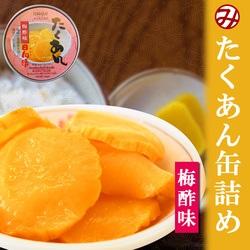 ごはんのおとも たくあん缶詰め 梅酢味 70g