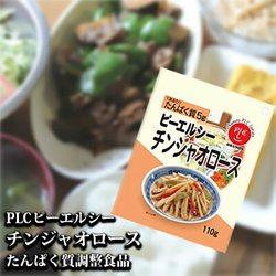 PLC ピーエルシー 青椒肉絲(チンジャオロース) たんぱく質調整食品 低たんぱく惣菜 ホリカフーズ
