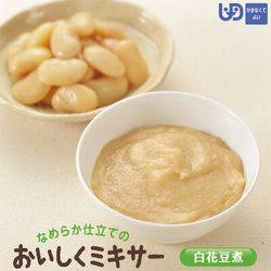 おいしくミキサー 白花豆煮 50g かまなくてよい(区分4) 介護食 ホリカフーズ