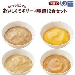おいしくミキサー  お惣菜4種類12食セット かまなくてよい(区分4) 箸休め ホリカフーズ