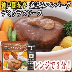 トルト ハンバーグ 神戸開花亭 芳醇煮込みハンバーグ デミグラスソース 190g 常温保存 おかず