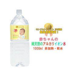 赤ちゃん専用 赤ちゃんの純天然のアルカリイオン水 2L