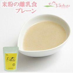 米粉の離乳食 プレーン100g 5ヶ月頃から 無添加 ノンアレルギー