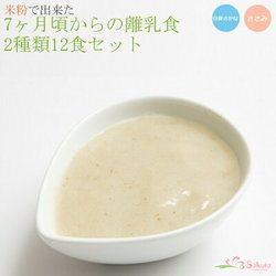 無添加 米粉の離乳食7ヶ月頃から 2種(白身魚 ささみ )12食セット