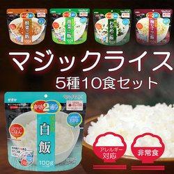 サタケ マジックライス 日本のごはん5種10食セット