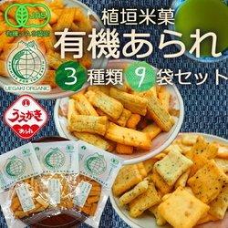 植垣米菓 有機あられ しょうゆ オリーブオイル しお 3種類9袋セット