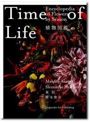【銀座 蔦屋書店 300部限定】 日本語版 Time of Life 植物図鑑