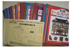 冊子 和風 ドールハウス 伝統旅館をつくる 95冊 1~95 + パーツ チェックシート 1~93 まとめて デアゴスティーニ ミニチュア ガイド 本 雑誌