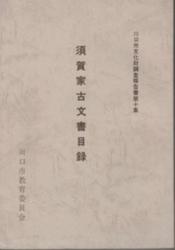 書籍 川口市文化財調査報告書第十集 須賀家古文書目録 川口市教育委員会