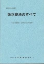 書籍 改正税法のすべて 平成23年度国税・地方税の改正点の詳解 日本税務協会