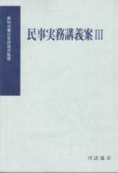 書籍 民事実務講義案 III 裁判所書記官研修所監修 司法協会