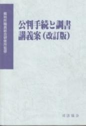 書籍 公判手続と調書講義案 改訂版 裁判所書記官研修所監修 司法協会
