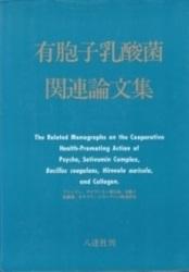 書籍 有胞子乳酸菌関連論文集 コラーゲンの相乗作用 他 八達社