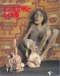 書籍 インカ文明とミイラ展 古代アンデスの生と死を探る 読売新聞社