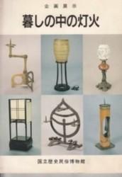 書籍 企画展示 暮しの中の灯火 平成元年 国立歴史民俗博物館