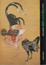 書籍 特別展覧会 近世日本の絵画 京都画派の活躍 京都国立博物館