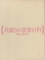 書籍 共働きの食事百科 香川綾 女子栄養大学出版部