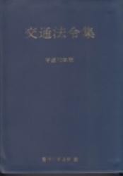 書籍 交通法令集 平成十年版 警視庁交通部