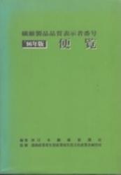 雑誌 繊維製品品質表示者番号 96年版 便覧 日本繊維新聞社
