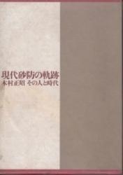 書籍 現代砂防の軌跡 木村正昭その人と時代 砂防フロンティア整備推進機構