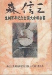 書籍 森信三生誕百年記念 全国大会報告書 森信三生誕百年記念全国大会実行委員会
