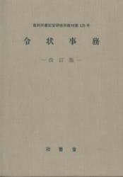雑誌 令状事務 改訂版 裁判所書記官研修所教材第125号 法曹会