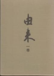 書籍 由来 1巻 島田晴一 天心聖教