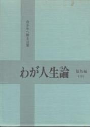 書籍 わが人生論 福島編 中 中村輝雄 文教図書出版