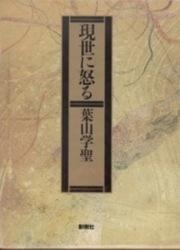 書籍 現世に怒る 葉山学聖 創樹社