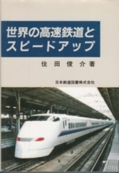 書籍 世界の高速鉄道とスピードアップ 住田俊介 日本鉄道図書