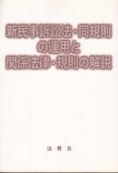 書籍 新民事訴訟法・同規則の運用と関係法律・規則の解説 白木勇 法曹会