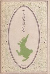 書籍 名著復刻 日本児童文学館 十五夜お月さん 野口雨情 ほるぷ出版
