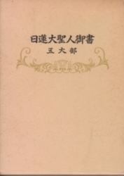 書籍 日蓮大聖人御書 五大部 池田大作 聖教新聞社