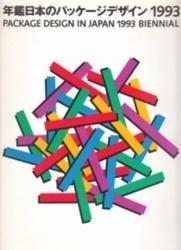 書籍 年鑑日本のパッケージデザイン 1993 社団法人日本パッケージデザイン協会 六耀社