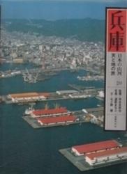 書籍 兵庫 日本の山河 20 天と地の旅 国書刊行会