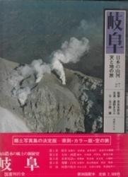 書籍 岐阜 日本の山河 27 天と地の旅 国書刊行会